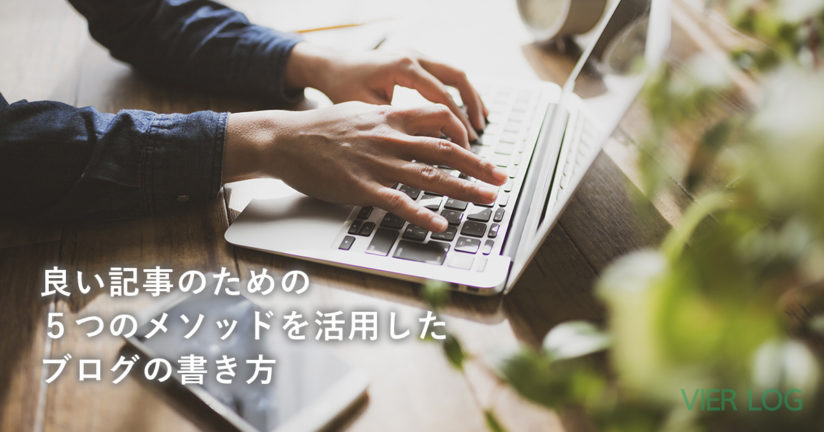 良い記事のための5つのメソッドを活用したブログの書き方