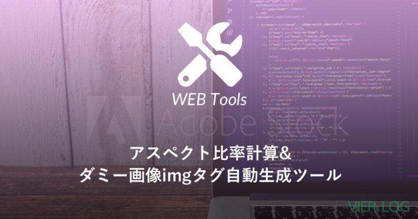 WEBサイトのモックアップに活用できる、アスペクト比の計算とダミー画像URLが自動で生成されるWEBツールを作りました